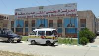 التحالف السعودي الإماراتي يعترف بتدمير المركز الوطني لنقل الدم في صنعاء