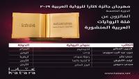 """الروائي اليمني """"حبيب سروري"""" يفوز بجائزة كتارا للرواية العربية"""