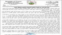 اعتصام المهرة تستنكر التصعيد السعودي في حوف وتتوعد بمرحلة تصعيد جديدة..