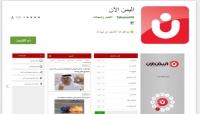 لأول مرة في اليمن تصفح الأخبار بدون حجب مع تطبيق اليمن الآن