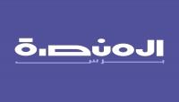 المنصة برس .. محرك إخباري جديد لأهم المواقع الإخبارية اليمنية والدولية
