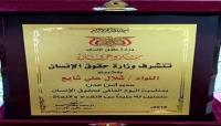 الحكومة اليمنية تمنح درع حقوق الانسان لقائد أمني متورط بتعذيب المعتقلين في عدن
