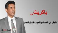 عامان من الفساد المالي والإداري..كيف انعكس فساد باكريت على الوضع في محافظة المهرة؟!