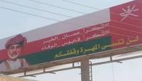 """اعتصام المهرة: وفاة السلطان """"قابوس"""" خسارة كبيرة لـاليمن والأمة العربية والإسلامية"""