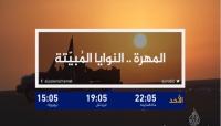 """""""النوايا المبيتة"""".. تحقيق استقصائي للجزيرة حول أطماع السعودية في محافظة المهرة"""