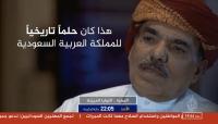 #المهرة_النوايا_المبيتة: هاشتاج تفاعلا مع تحقيق للجزيرة حول أطماع السعودية في المهرة