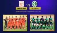 وزارة الشباب تخصص 5 مليون ريال مكافأة للبطل والوصيف في الدوري التنشيطي