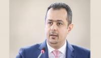 الحكومة اليمنية تضع قضية دفع مرتبات موظفي البلاد على قائمة مطالبها لمؤتمر المانحين