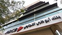 نقص إيرادات النفط يجبر الإمارات على اقتراض 7 مليارات دولار