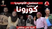"""""""جمهورية كورونا"""" مسلسل يمني يثير الجدل ..و القرني يرد"""