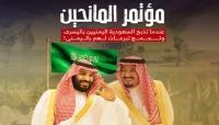مؤتمر المانحين.. عندما تذبح السعودية اليمنيين باليسرى وتجمع تبرعات لهم باليمنى!