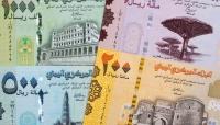 «اليمن».. دولة واحدة ونظامان نقديان
