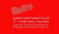 عاجل : اليمن.. تسجيل 19 إصابة جديدة بكورونا يرفع عدد الحالات إلى 1284