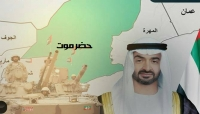 فشل جديد للإمارات ووكلائها بتفجير الأوضاع في حضرموت