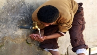 برنامج أممي: اليمن أكثر بلدان المنطقة شحة في المياه