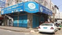 شركات الصرافة توقف البيع والشراء وتغلق أبوابها في عدن