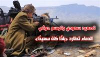 تصعيد سعودي وتوسع حوثي.. الدماء تطارد «بلدًا كان سعيدًا» (تقرير)