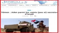"""""""من جديد"""".. موقع عبري مخاطباً الإنتقالي الجنوبي: إسرائيل كسبت صديقاً غير سري في اليمن"""