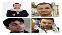 تضامن عالمي مع 4 صحفيين يمنيين حُكم عليهم بالإعدام