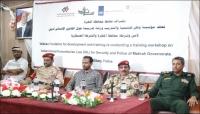 المهرة : اختتام الورشة التدريبية حول القانون الإنساني الدولي لمنتسبي الأمن والشرطة