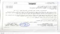 الخدمة المدنية بالمهرة تعلن موعد إجازة عيد الأضحى المبارك