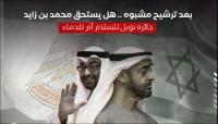 بعد ترشيح مشبوه .. هل يستحق محمد بن زايد جائزة نوبل للسلام أم للدماء؟
