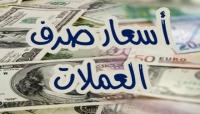 أسعار صرف العملات في صنعاء وعدن اليوم الثلاثاء