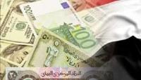 الريال يواصل الإنهيار مقابل العملات الإجنبية وغياب أي دور للتحالف السعودي الإماراتي