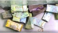 الريال اليمني يواصل الانهيار أمام العملات الأجنبية.. تعرف على أسعار الصرف