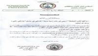 المجلس العام يعزي الشيخ علي الحريزي في وفاة عضو الأمانة العامة ماهر الحريزي