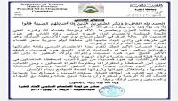 لجنة اعتصام المهرة تعزي بوفاة الشيخ محمد هبود قمصيت