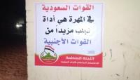 المهرة.. حملة للتوعية بمخاطر الاحتلال في مدارس وأسواق المسيلة