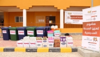 تدشين مشروع تعزيز الصحة المدرسية في المهرة