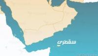 قيادي في اعتصام المهرة: سقطرى أصبحت فريسة للتدخلات الأجنبية