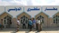 الإمارات تستقدم شركة إسرائيلية لتوسيع مطار سقطرى