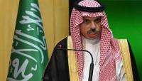 السعودية تؤكد إجراء جولة رابعة من المباحثات مع إيران