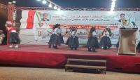 المجلس العام لأبناء المهرة وسقطرى ينظم حفلًا خطابيًا وفنيًا بمناسبة أعياد الثورة